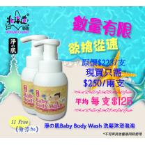 超級特惠價「浄の肌BB洗髪沐浴泡泡」