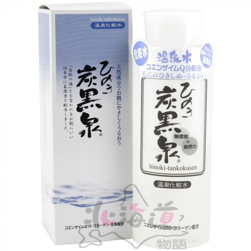 炭黑泉Q10溫泉化妝水 (210ml)