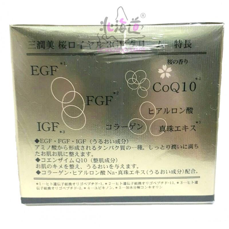 Sanjunbi三潤美多功能修護3GF面霜 (65ml)