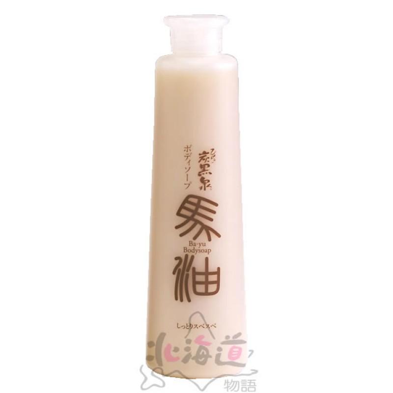 炭黑泉溫泉水馬油沐浴液 (300ml)